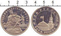 Изображение Монеты СНГ Россия 3 рубля 1993 Медно-никель Proof-