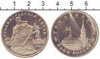 Изображение Монеты Россия 3 рубля 1993 Медно-никель Proof- Родная запайка. СТАЛ