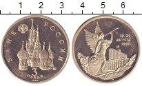 Изображение Монеты Россия 3 рубля 1992 Медно-никель Proof- Родная упаковка. 19-