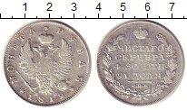 Изображение Монеты 1801 – 1825 Александр I 1 рубль 1819 Серебро VF