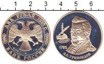 Изображение Монеты Россия 2 рубля 1995 Серебро Proof- А.С. Грибоедов.