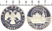 Изображение Монеты Россия 3 рубля 2010 Серебро Proof-
