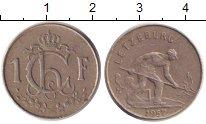Изображение Дешевые монеты Люксембург 1 франк 1957 Медно-никель VF+