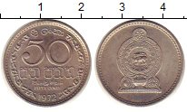 Изображение Дешевые монеты Шри-Ланка 50 центов 1972 Медно-никель XF+