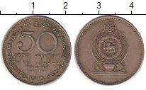 Изображение Дешевые монеты Шри-Ланка 50 центов 1975 Медно-никель XF