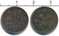 Изображение Монеты 1894 – 1917 Николай II 1/2 копейки 1912 Медь VF