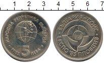 Изображение Монеты Болгария 5 лев 1985 Медно-никель UNC-