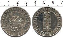 Изображение Монеты Европа Болгария 5 лев 1982 Медно-никель UNC