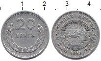 Изображение Монеты Азия Монголия 20 мунгу 1959 Алюминий VF