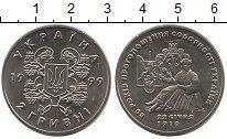Изображение Монеты Украина 2 гривны 1999 Медно-никель Prooflike