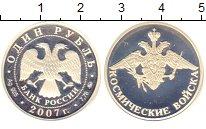 Изображение Монеты Россия 1 рубль 2007 Серебро Proof- Космические войска.