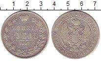 Изображение Монеты 1825 – 1855 Николай I 1 рубль 1847 Серебро VF