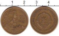 Изображение Дешевые монеты Европа Югославия 20 динар 1955 Латунь VF