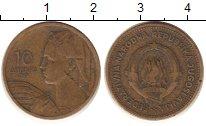 Изображение Дешевые монеты Европа Югославия 10 динар 1965 Латунь VF