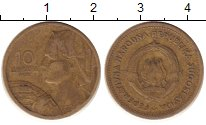 Изображение Дешевые монеты Европа Югославия 10 динар 1955 Латунь XF