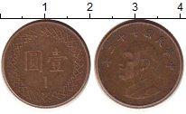 Изображение Дешевые монеты Азия Тайвань 1 чао 1998 Латунь XF