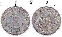 Изображение Дешевые монеты Китай 1 чжао 2000 Алюминий XF-