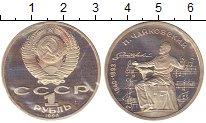 Изображение Монеты СССР 1 рубль 1990 Медно-никель Proof- родная запайка. Чайк