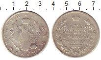 Изображение Монеты 1801 – 1825 Александр I 1 рубль 1813 Серебро VF