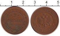 Изображение Монеты Россия 1894 – 1917 Николай II 2 копейки 1915 Медь XF