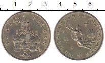 Изображение Монеты СНГ Россия 3 рубля 1992 Медно-никель XF