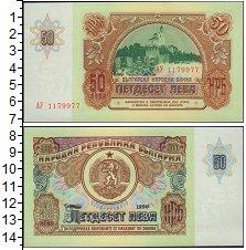 Изображение Банкноты Европа Болгария 50 лев 1990  UNC