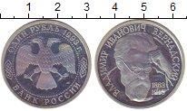 Изображение Монеты СНГ Россия 1 рубль 1993 Медно-никель Proof