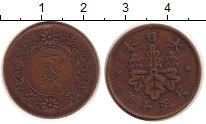Изображение Монеты Азия Япония 1 сен 1921 Бронза XF