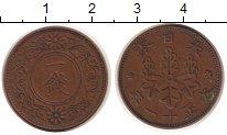 Изображение Монеты Азия Япония 1 сен 1922 Бронза XF