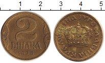 Изображение Монеты Европа Югославия 2 динара 1938 Латунь XF
