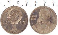 Изображение Монеты СССР 1 рубль 1985 Медно-никель Proof- 165 лет со дня рожде