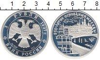 Изображение Монеты Россия 3 рубля 1997 Серебро Proof- 850-летие основания