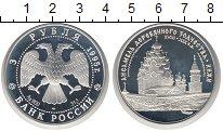 Изображение Монеты СНГ Россия 3 рубля 1995 Серебро Proof-