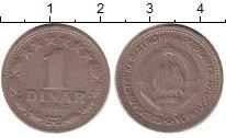 Изображение Дешевые монеты Европа Югославия 1 динар 1965 Медно-никель XF
