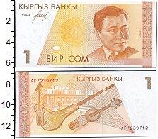 Изображение Банкноты СНГ Киргизия 1 сом 0  UNC