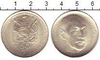 Изображение Монеты Чехословакия 50 крон 1974 Серебро UNC