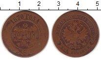 Изображение Монеты 1855 – 1881 Александр II 2 копейки 1870 Медь VF