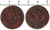 Изображение Монеты Россия 1741 – 1761 Елизавета Петровна 1 деньга 1747 Медь VF