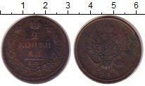 Изображение Монеты Россия 1801 – 1825 Александр I 2 копейки 1811 Медь VF