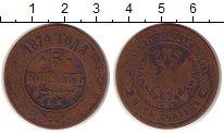 Изображение Монеты 1855 – 1881 Александр II 5 копеек 1874 Медь VF