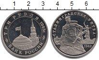 Изображение Монеты Россия 3 рубля 1993 Медно-никель Proof- Сталинградская  битв