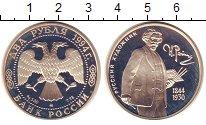Изображение Монеты Россия 2 рубля 1994 Серебро Proof- Илья  Репин.