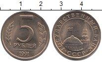 Изображение Мелочь СССР 5 рублей 1991 Медно-никель XF+