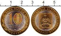Изображение Мелочь Россия 10 рублей 2011 Позолота UNC Республика Бурятия