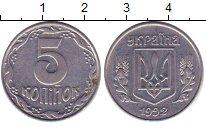 Изображение Дешевые монеты Украина 5 копеек 1992 нержавеющая сталь XF-