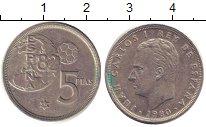 Изображение Дешевые монеты Испания 5 песет 1980 Медно-никель XF- Чемпионат мира по фу