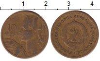 Изображение Дешевые монеты Европа Югославия 10 динар 1955 Медно-никель XF-