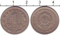 Изображение Дешевые монеты Европа Югославия 1 динар 1965 Медно-никель VF+