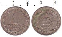 Изображение Дешевые монеты Европа Югославия 1 динар 1965 Медно-никель VF-