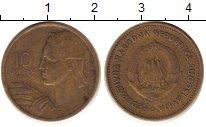 Изображение Дешевые монеты Европа Югославия 10 динар 1955 Медь XF
